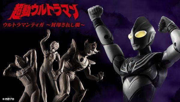「超動ウルトラマン ウルトラマンティガ -封印されし闇-」がプレバン限定で13時予約開始!ティガダーク、カミーラ、闇の巨人像