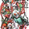 「仮面ライダーSPIRITS第2画集『改造人間 再』」の表紙