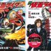 10月17日発売「新 仮面ライダーSPIRITS(23)」の表紙やイメージ計5点が公開