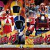 『救急戦隊ゴーゴーファイブ』12/4発売DVD COLLECTIONのジャケットが公開