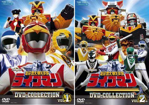 『超獣戦隊ライブマン』12/4発売DVD COLLECTIONのジャケットが公開