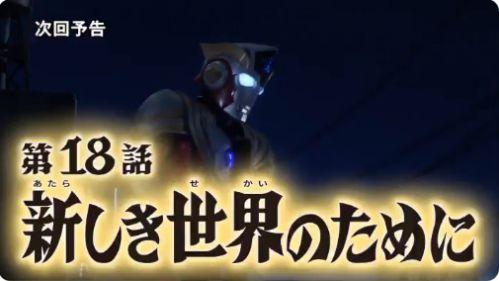 『ウルトラマンタイガ』第18話~第22話の放映リストとあらすじ