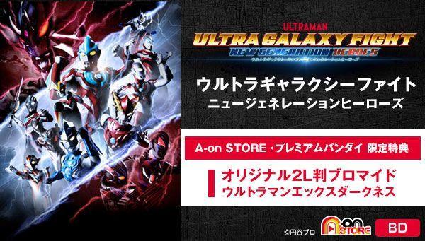 『ウルトラギャラクシーファイト ニュージェネレーションヒーローズ』Blu-ray・DVDが2月27日発売!