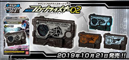 仮面ライダーゼロワン「SGプログライズキー02」が10月21日発売