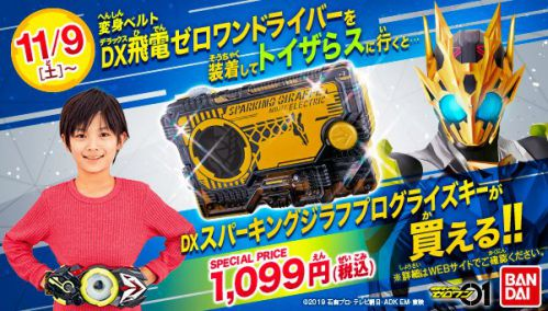 仮面ライダーゼロワン「DXスパーキングジラフプログライズキー」がトイザらスで11/9買える!スパーキングジラフのデザイン公開!