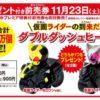 『仮面ライダー 令和 ザ・ファースト・ジェネレーション』プレゼント付前売券