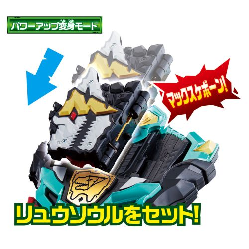 騎士竜戦隊リュウソウジャー「変身竜爪 DXマックスリュウソウチェンジャー」が11月9日発売