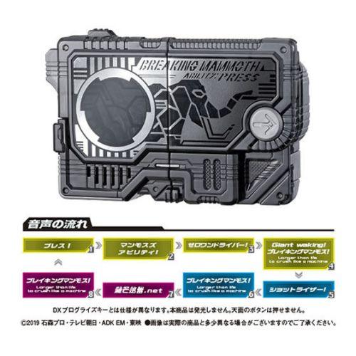 仮面ライダーゼロワン サウンドプログライズキーシリーズ GPプログライズキー05