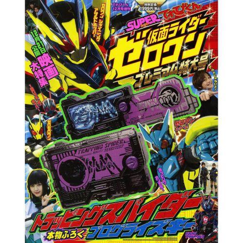 仮面ライダーゼロワン「トラッピングスパイダープログライズキー」が付録!スーパーてれびくんプレミアム増刊号が12月16日発売!