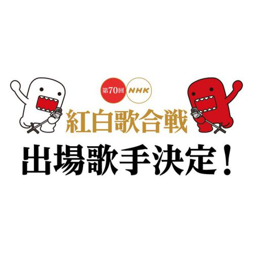 菅田将暉さんが紅白歌合戦に初出場!DA PUMP、純烈、三浦大知さんも決定で大晦日はヒーロー大集結!AIも登場!
