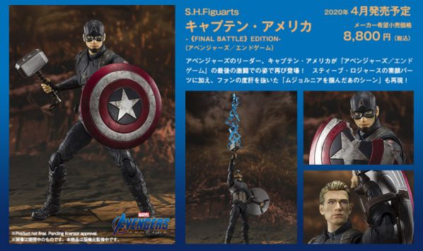 「S.H.Figuarts キャプテン・アメリカ -《FINAL BATTLE》EDITION-(アベンジャーズ/エンドゲーム)」が2020年4月発売