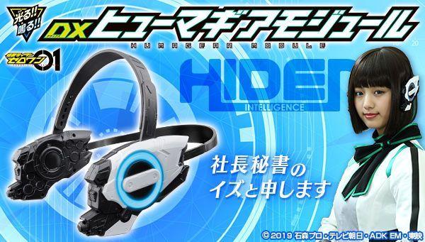 仮面ライダーゼロワン「DXヒューマギアモジュール」がプレバンで発売!イズ、或人、迅の台詞が発動!マギア化で赤いLEDが発光!