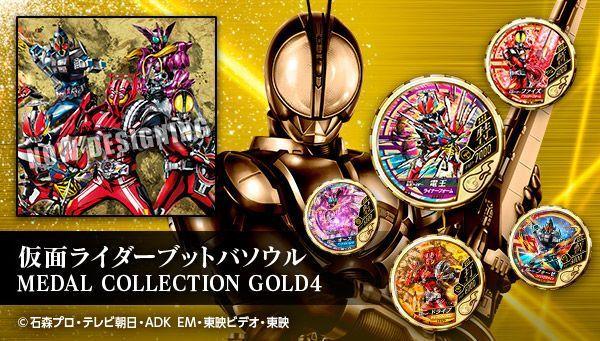仮面ライダー ブットバソウル「MEDAL COLLECTION GOLD 4」と「オフィシャルメダルホルダーGOLD」がプレバンで受付開始