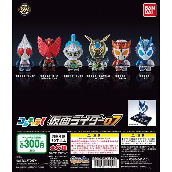 「コレキャラ! 仮面ライダー07」が11月第1週発売