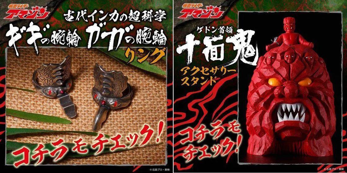 仮面ライダーアマゾン「ギギの腕輪/ガガの腕輪 リング」と「十面鬼 アクセサリーホルダー」が登場!