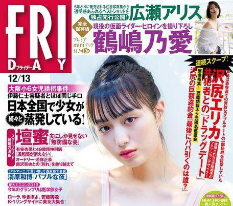 鶴嶋乃愛さんが11/29発売「FRIDAY 2019年12月13日号」の表紙とミニブックに登場