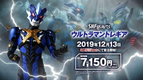 「S.H.Figuarts トレギア」が魂ウェブ商店にて12月13日受注開始