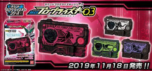 仮面ライダーゼロワン「SGプログライズキー03」が11月18日発売