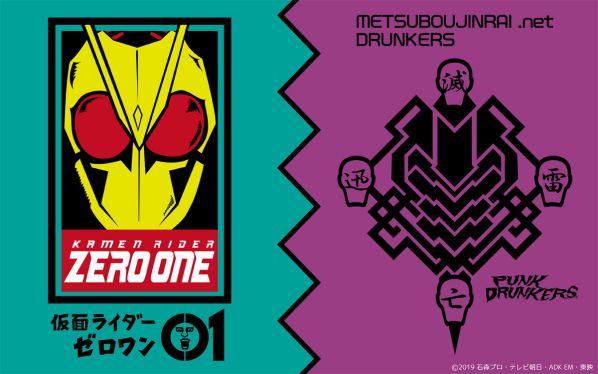 『仮面ライダーゼロワン』とパンクドランカーズのコラボTシャツが登場 カッコイイ!滅亡迅雷.netのマークが蓄光プリントに!