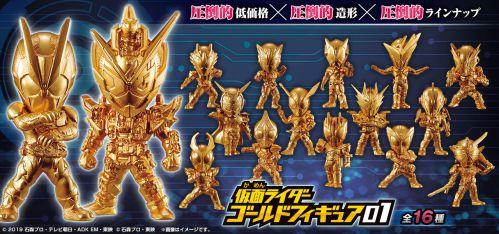 「仮面ライダーゴールドフィギュア01」が2月発売