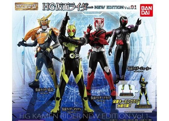 HG仮面ライダー NEW EDITION Vol.1
