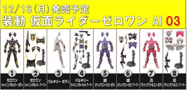 『仮面ライダーゼロワン』12月16日発売「装動 AI 03」にゼロワン シャイニングホッパーがラインナップ!全8種が判明