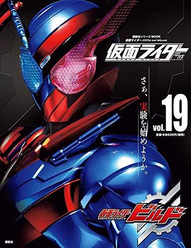 12月10日発売「平成 仮面ライダー vol.19 仮面ライダービルド」