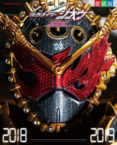 「仮面ライダージオウ 超全集」通常版の表紙が公開
