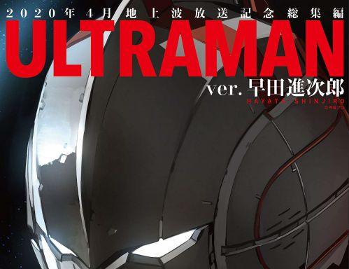 アニメ地上波放送記念「ULTRAMAN ver.早田進次郎」が1/10発売!400P超えの総集編&創作裏話&進次郎役・木村良平さんも!