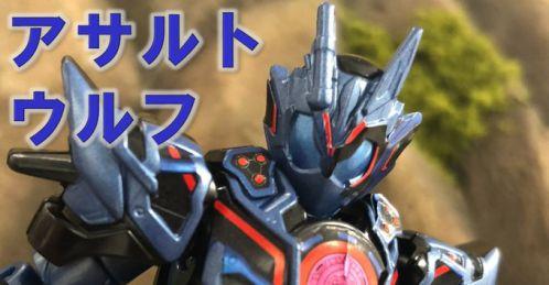 「装動 仮面ライダーゼロワン AI 04」に仮面ライダーバルカン アサルトウルフがラインナップ