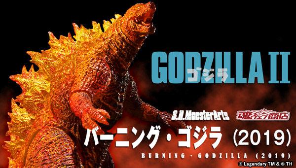 ゴジラ キング・オブ・モンスターズ「S.H.MonsterArts バーニング・ゴジラ(2019)」魂ウェブ商店5月発送