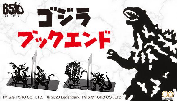 「ゴジラ ブックエンド」が「バーニングゴジラVSデストロイア」と「ゴジラVSキングギドラ」迫力のシルエットアート全2種で登場!