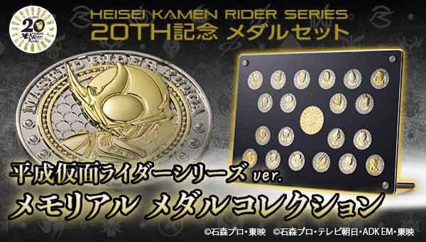 「平成仮面ライダーシリーズver メモリアルメダルコレクション」が登場!クウガ~ジオウのメダルをアクリルケースでディスプレイ