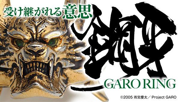 GARO 牙狼 マスク リング/冴島鋼牙