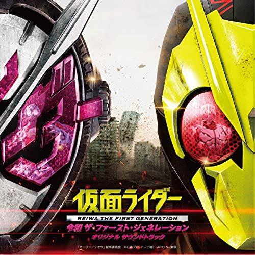 『仮面ライダー 令和 ザ・ファースト・ジェネレーション』オリジナル サウンド トラックが配信開始