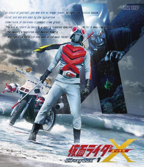 「仮面ライダーX Blu-ray BOX 1」が2020年3月11日発売
