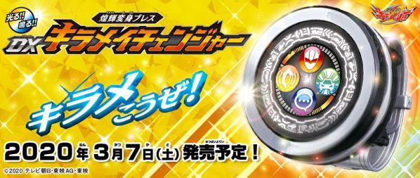 魔進戦隊キラメイジャー「煌輝変身ブレス DXキラメイチェンジャー」が3月7日発売