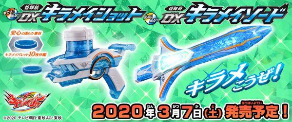 魔進戦隊キラメイジャー「煌輝銃 DXキラメイショット」と「煌輝剣 DXキラメイソード」が3月7日発売