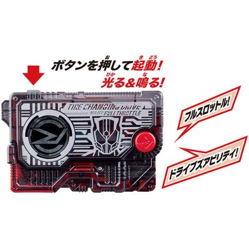 DXタイヤチェンジングドライブプログライズキー