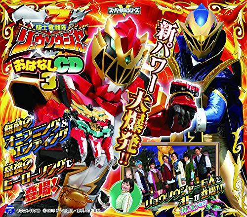 『騎士竜戦隊リュウソウジャー』2/19発売「オリジナル・サウンドトラック3」「おはなしCD3」「キャラソン」のジャケットが公開!