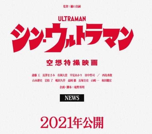 映画『シン・ウルトラマン』に登場するウルトラマンのデザインとロゴが発表!成田亨さんの絵画がコンセプト!カラータイマー背鰭なし