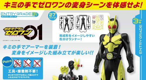 「仮面ライダーゼロワン ライジングホッパー」がパズル感覚で簡単に作れるプラモデルの新ブランド「ENTRY GRADE」で3月発売!