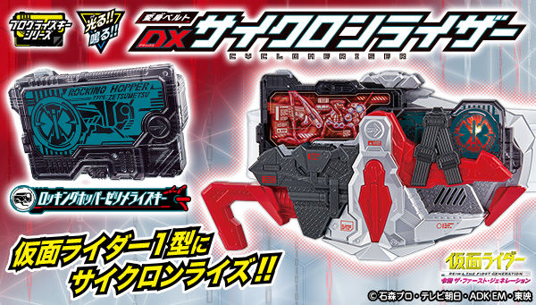 仮面ライダーゼロワン「変身ベルトDXサイクロンライザー」が予約開始!飛電其雄が仮面ライダー1型に変身!ロッキングホッパー付属
