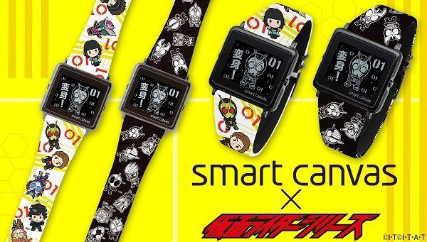 仮面ライダーゼロワン&平成仮面ライダー「エプソン スマートキャンバス 腕時計」が新登場!定時にイズから「社長お時間です」