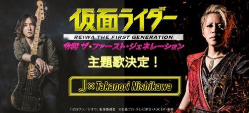 『仮面ライダー 令和 ザ・ファースト・ジェネレーション』の主題歌はJ×Takanori Nishikawaによる「Another Daybreak」