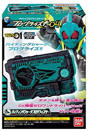 仮面ライダーゼロワン「SGプログライズキー04」が12/9発売