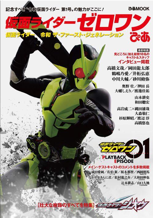 12月17日発売「仮面ライダーゼロワンぴあ」の表紙&掲載内容が明らかに