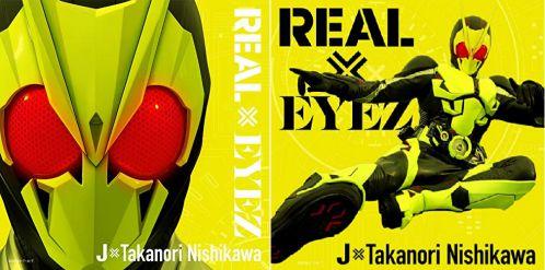 『仮面ライダーゼロワン』主題歌「REAL×EYEZ」のCDジャケット3種が公開!