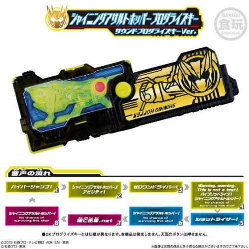 「仮面ライダーゼロワン SGプログライズキー05」が1月27日発売
