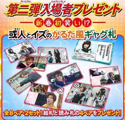 『仮面ライダー 令和 ザ・ファースト・ジェネレーション』の第2弾入場者プレゼント